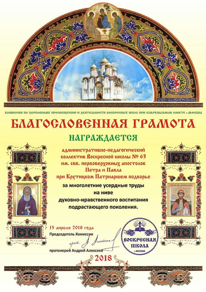 БЛАГОДАРСТВЕННОЙ ГРАМОТОЙ награжден педагогический коллектив школы
