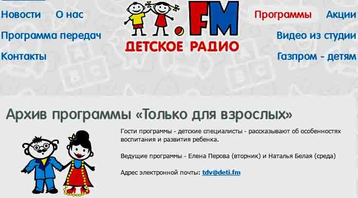 """Интерью на Детском радио в программе """"Только для взрослых"""""""